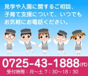 鶴山台国際幼稚園電話番号