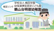 鶴山台明徳幼稚園リンク