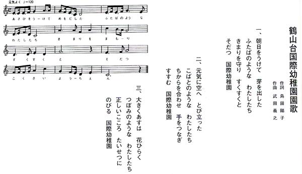 kokusai-song